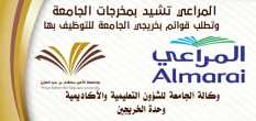 """شركة المراعي """"مخرجات جامعة الأمير سطام تعتبر من أفضل المخرجات المعدة في سوق العمل السعودي"""" وتطلب قوائم بخريجين الجامعة للتوظيف بها"""