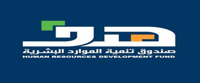 """وحدة الخريجين تشارك في ورشة عمل مبادرة صندوق تنمية الموارد البشرية """"هدف"""" لدعم التوظيف"""