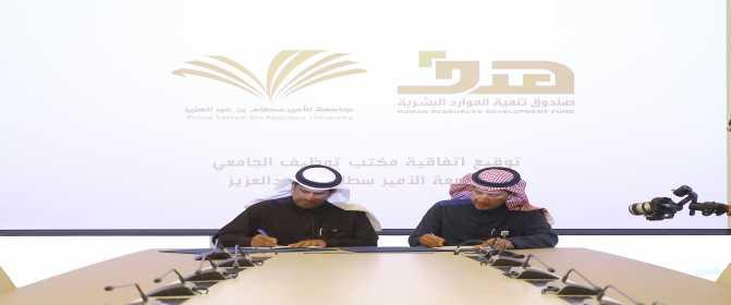 """جامعة الأمير سطام بن عبدالعزيز و """"هدف"""" يوقعان اتفاقية لدعم توظيف الخريجين"""
