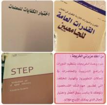 دورة إيضاح الخطوات في اختبار القدرات والكفايات بكلية التربية بالدلم