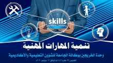دورة تدريبية لمنسقي تنمية المهارات المهنية بالكليات